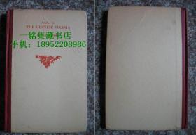 【现货 包邮】《中国戏剧》1922年1版 限量1千本之689号 有几幅梅兰芳影像  Studies in the Chinese Drama