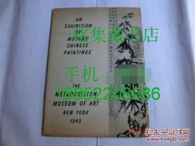 【现货 包邮】《中国当代绘画展》1943年初版  胡适 林语堂作序 齐白石、王济远、林风眠等作品