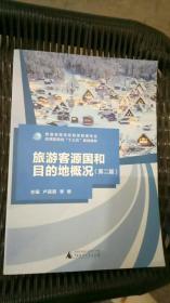 正版 旅游客源国和目的地概况 第二版 卢丽蓉 广西师范大学出版