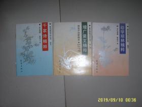 蒙学钢笔字帖丛书(楷书)幼学琼林精粹 李洪川 190927