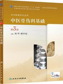 中医骨伤科基础(第3版/中医骨伤) 冼华 陈中定 人民卫生出版社