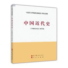 正版 中国近代史 《中国近代史》 高等教育出版社