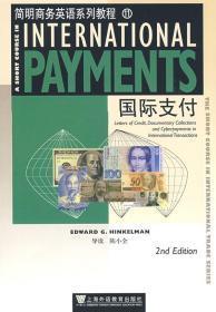 正版简明商务英语系列教材:国际支付陈小全上海外语教育