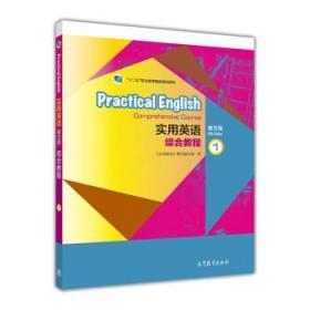 正版实用英语综合教程1(第5版 )《实用英语》教材编写组