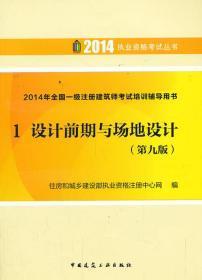 正版2014年全国一级注册建筑师考试培训辅导用书 1 设计