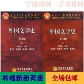 外国文学史郑克鲁上下9787040182637高等教育修订版上 下册