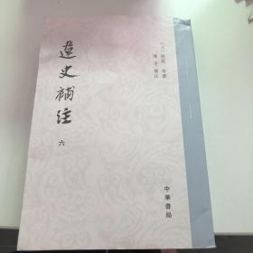 辽史补注(6.7)合售