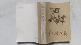 1985年6月中国曲艺出版社出版《朱元璋演义》(上册、一版二印)