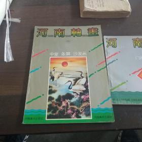 河南年画 河南轴画 1993 两本合拍