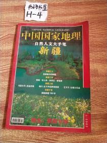 中国国家地理2002  1