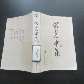 余光中集(第七卷)
