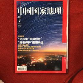 中国国家地理,光污染,2012-3