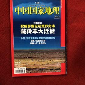 中国国家地理,藏羚羊大迁徙2010-3