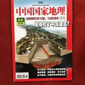 中国国家地理,地震专辑,2008-6