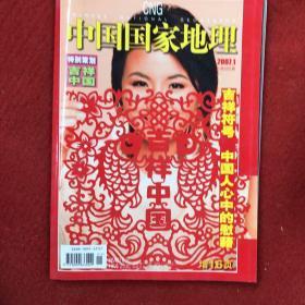 中国国家地理,吉祥中国,2007-1