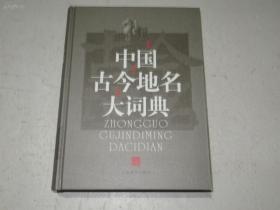 中国古今地名大词典 下册