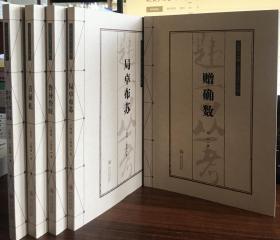 韪书丛考.甲编(全5册)汉文,彝文,国际音标