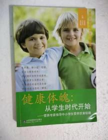 健康体魄:从学生时代开始
