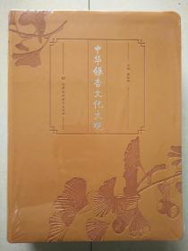中华银杏文化大观 (全新)