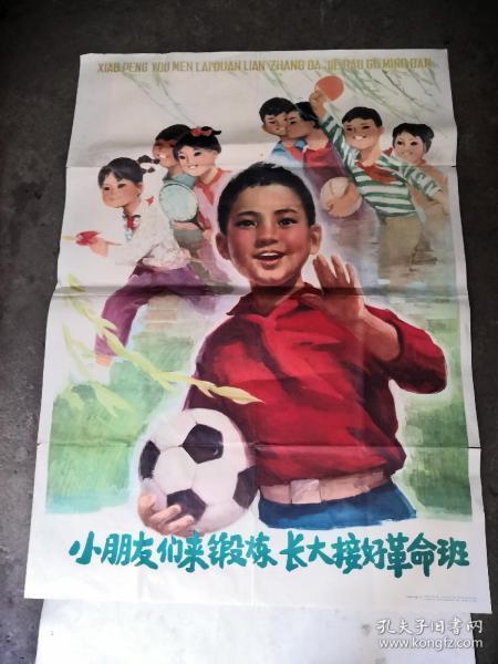 宣传画小朋友们来锻炼长大接好革命班(广州美术工作室1975年7月第1版,画边,中间有点破,上面有点发霉,画以图片为准)