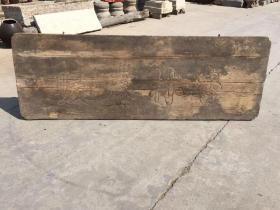 清早期朱红漆杏林春暖楠木医匾,品相完好保存完整,字体清晰流畅,源头老货。长196cm,宽68.5cm。