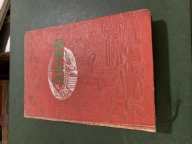 工作与学习  五十年代日记本