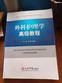 外科护理学高级教程.高级卫生专业技术资格考试指导用书