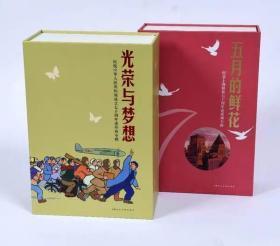 光荣与梦想 + 五月的鲜花,上美纪念建国70周年、纪念上海解放70周年精品连环画一版一印仅印2500册