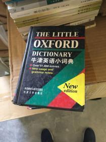 牛津英语小词典