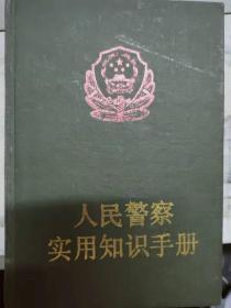 《人民警察实用知识手册》