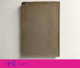 中国古代旅行之研究  1935年初版精装带护封