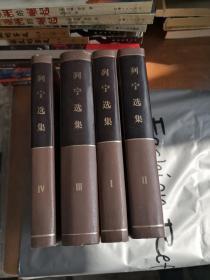列宁选集  (全四卷)