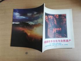 中国的世界文化与自然遗产【实物拍图 品相自鉴】
