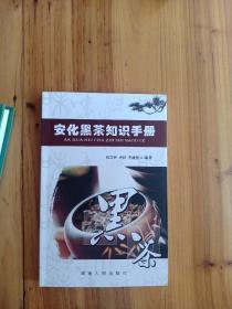 安化黑茶知识手册