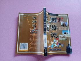 西游记:跟着唐僧师徒游西北——跟着名著去旅游