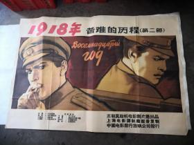 电影海报1918年苦难的历程(第二部)(50-59)(海报左下角有点裂缝,中间有点蛀虫,以图片为准)