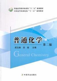 普通化学 虎玉森 田超 9787109176591 中国农业出版社