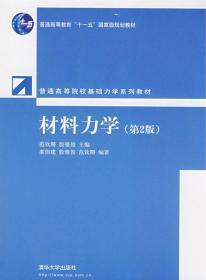 材料力学(第2版)(基础力学) // 9787302178286 清华大学出版