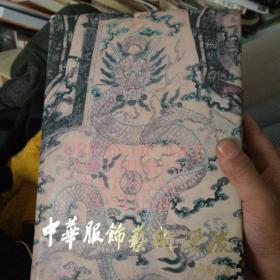 中华服饰艺术源流