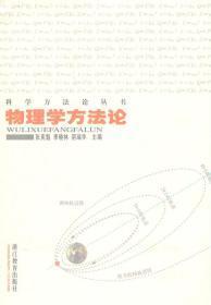 物理学方法论 张宪魁 浙江教育出版社 9787533872397