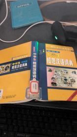 中学生古汉主常用词典