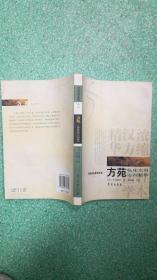 日本汉方医学丛书   方苑临床实用方剂精华   有水印锯口和墨点