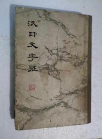 汉印文字证(馆藏书)