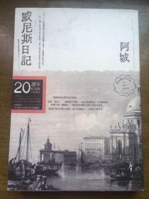 威尼斯日记