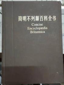 《简明不列颠百科全书 7 san tou》