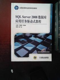 SQL Server 2008数据库应用任务驱动式教程