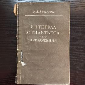 思吉里杰斯积分方法及其原理 【俄文版】