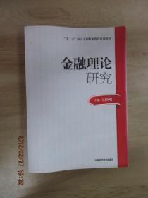 2014年高级审计师考试教材金融理论研究(沿用2013年版)