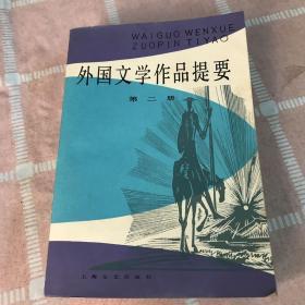 外国文学作品提要2