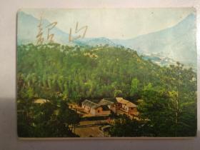 韶山明信片【全套10枚,1972年第一版,50开】